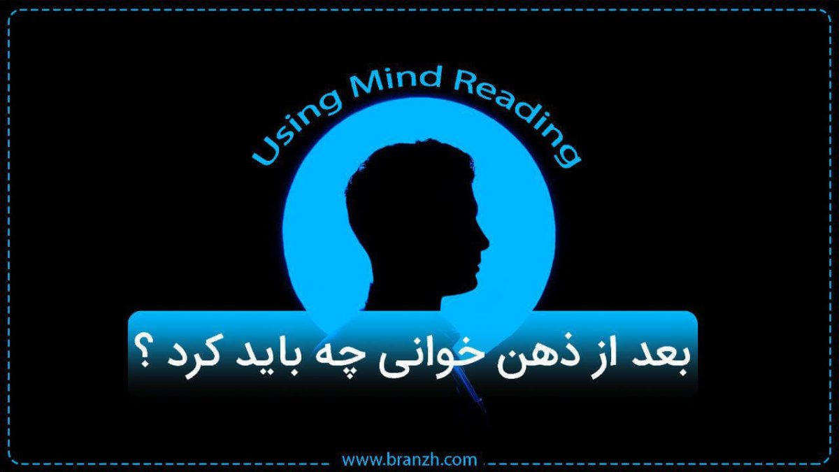 بعد از ذهن خوانی چه باید کرد