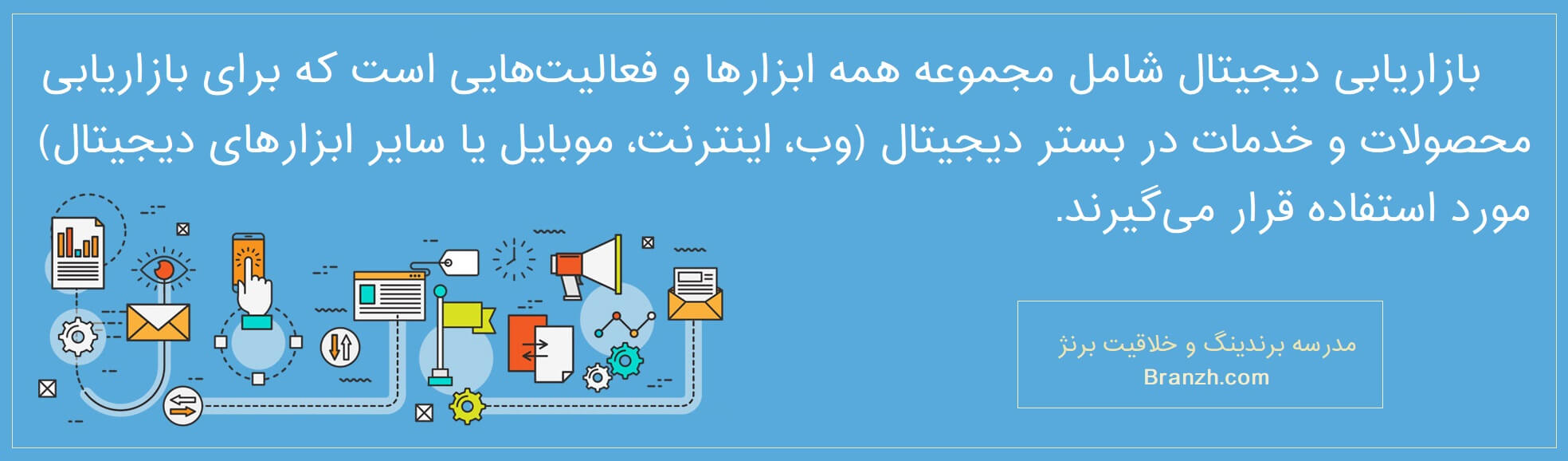 تکنیک ها و ابزارهای بازاریابی دیجیتال Digital Marketing Tools