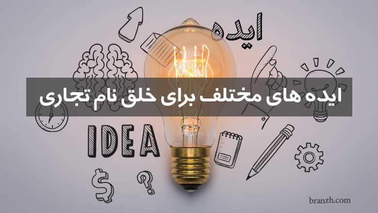 ایده خلق نام تجاری