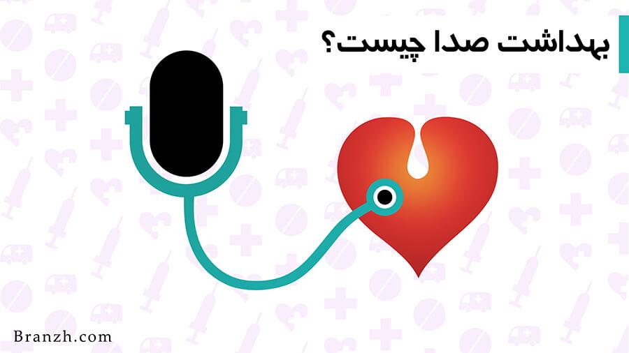 بهداشت صدا چیست؟