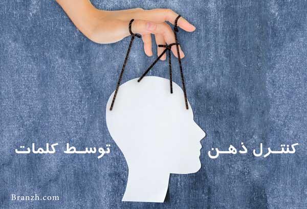 کنترل ذهن توسط کلمات