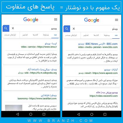 مقایسه جستجوی دو عبارت هم مفهوم در گوگل