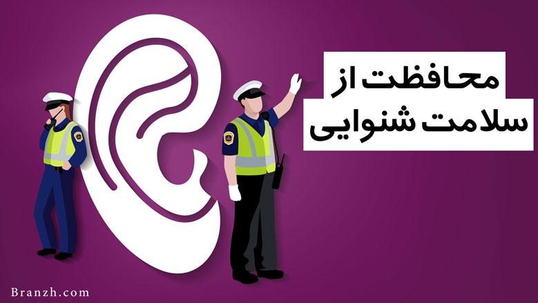 محافظت از سلامت شنوایی