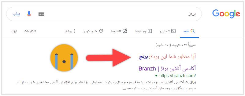 جستجوی نام برنژ در گوگل