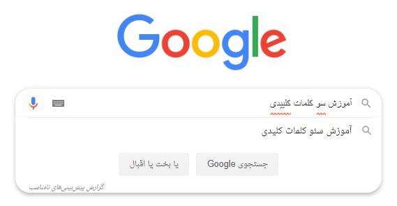 نحوه نمایش غلط های املایی در باکس جستجوی گوگل