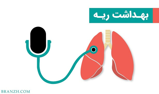 بهداشت ریه