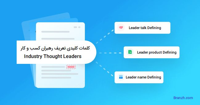 کلمات کلیدی تعریف رهبران کسب و کار | Industry Thought Leaders