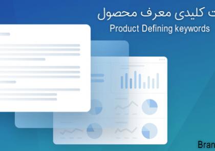 کلمات کلیدی معرف محصول | Product Defining keywords