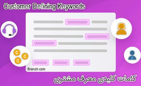 کلمات کلیدی معرف مشتری Customer Defining Keywords